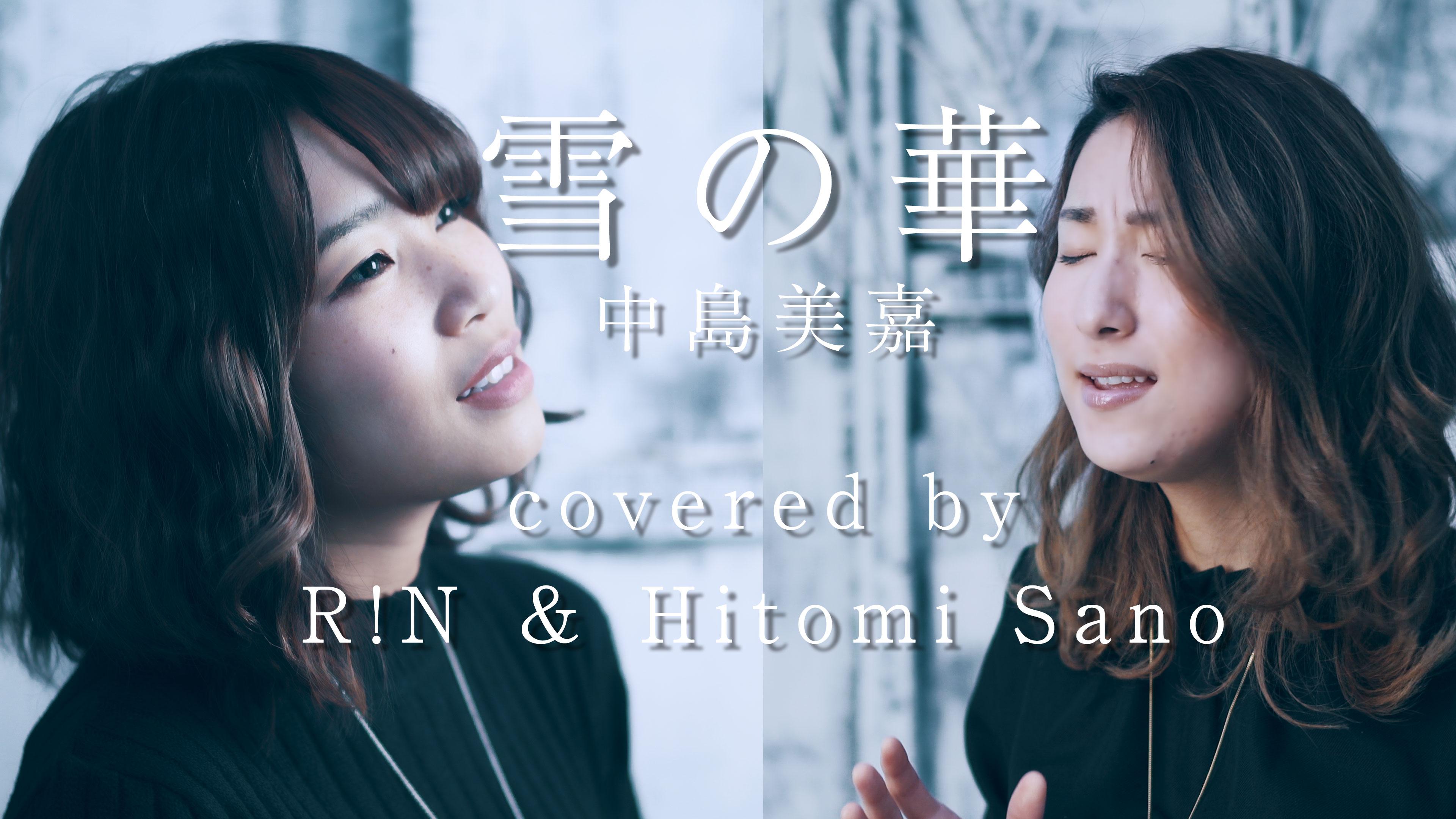 中島美嘉 雪の華 covered by 佐野仁美 & R!N