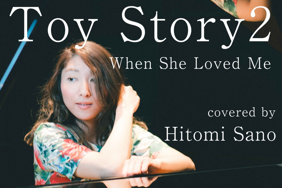 【Toy Story2】When She Loved Me / Sarah McLachlan -フル歌詞- Covered by 佐野仁美(Hitomi Sano)