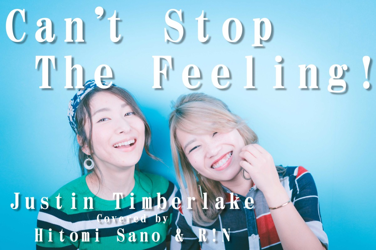 CAN'T STOP THE FEELING! / Justin Timberlake Covered by 佐野仁美(Hitomi Sano) & R!N