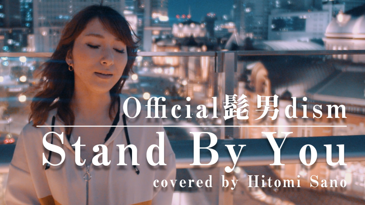 Stand By You / Official髭男dism -フル歌詞- Covered by 佐野仁美