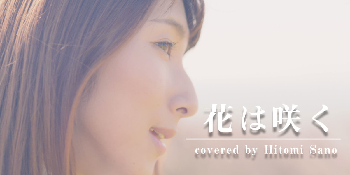 【名曲】花は咲く -歌詞付き- Covered by 佐野仁美