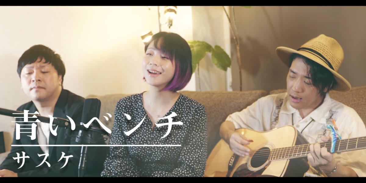 【ご本人とコラボ‼】青いベンチ/サスケ  石河美穂・サスケ(歌詞付き・フル)