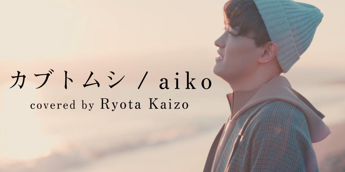 【カブトムシ/aiko】 海蔵亮太cover