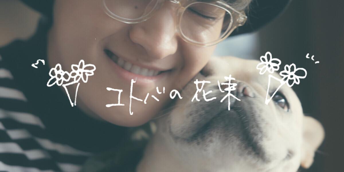 海蔵亮太「コトバの花束」MUSIC VIDEO